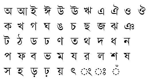 Adorsho Lipi Bangla Font