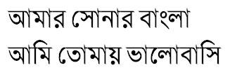 Amar Desh (Lekhoni) Bangla Font