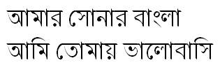 AgameeI (Lekhoni) Bangla Font