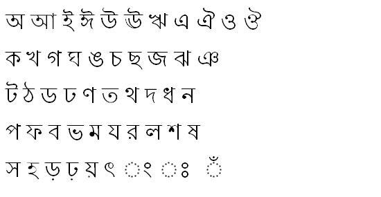 AponaLohit Bangla Font