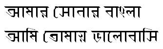 AnandapatraMJ Bangla Font