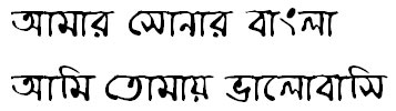 BhrahmaputraMJ Bangla Font