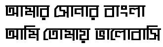 Modhumati Bangla Font