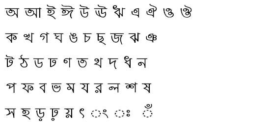 Ekushey Saraswatii Bangla Font