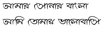 Ekushey Sharifa Bangla Font