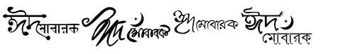 Eid Mubarak Bangla Font