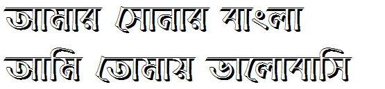 Charu Chandan 3D Bangla Font