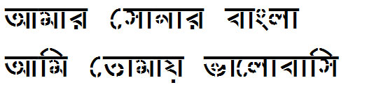 Deoal Likhon(BNU_Elango) Bangla Font