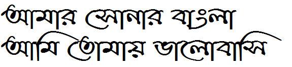 Kumarkhali Bangla Font