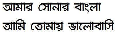 Ekushey LalSabuj Bangla Font